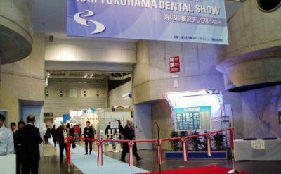 第43回 横浜デンタルショー