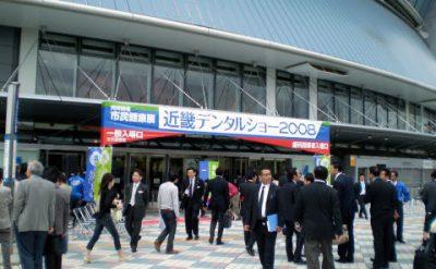 近畿デンタルショー2008