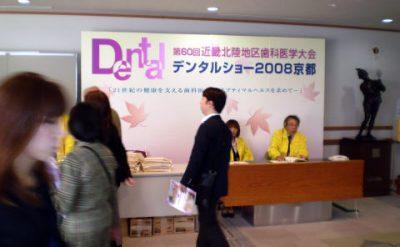 デンタルショー2008京都