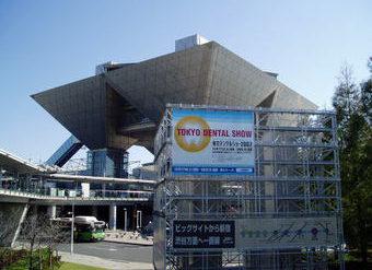 東京デンタルショー2007