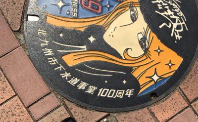 『ご当地マンホール』の醍醐味o(^▽^)o