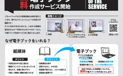 電子ブック作成サービス開始!