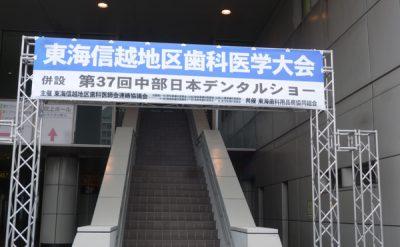 第37回 中部日本デンタルショー