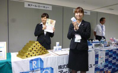 第66回 近畿北陸地区歯科医学大会・デンタルショー2014 京都