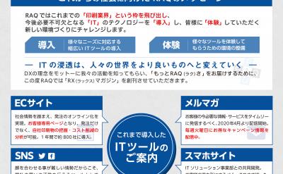 ラックスマガジン 始動!!